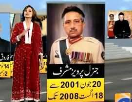 Pakistan Presidents History From 1947 - 2013, Pakistan Presidents Tenure and Names - Full Video Report By Geo News