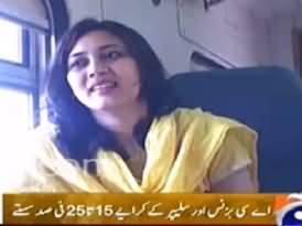 Pakistan Railways Decreased 40% Fares of Trains Due to Eid - Good Work of Khawaja Saad Rafique