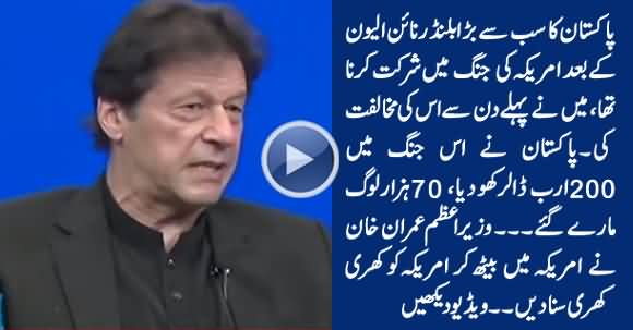 Pakistan's Biggest Blunder Was to Join US After 9/11 - Imran Khan Shows Mirror to US While Sitting in US