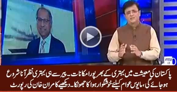 Pakistan's Economy Is Entering Into Certainty Now - Kamran Khan