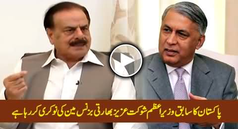 Pakistan's Ex Prime Minister Shaukat Aziz Is An Employee of Indian Businessman - Hameed Gul
