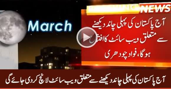 Pakistan's First Official Moon Sighting Website Will Be Launched Today - Fawad Chaudhry