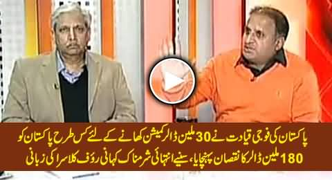 Pakistan's Military Leadership Corruption Exposed in F-16 Deal - Shameful Story by Rauf Klasra