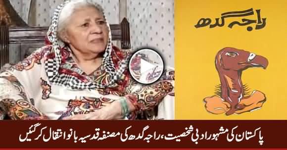 Pakistan's Renowned Writer Bano Qudsia Passed Away Aged 88