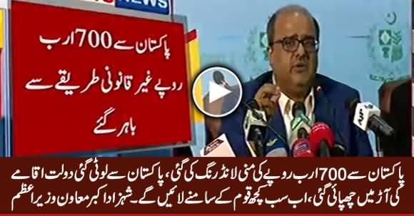 Pakistan Se 700 Arab Rupees Ki Money Laundering Ki Gai - Shehzad Akbar