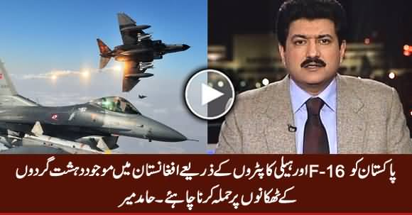 Pakistan Should Attack Terrorists Hideouts in Afghanistan With F-16 & Helicopters - Hamid Mir