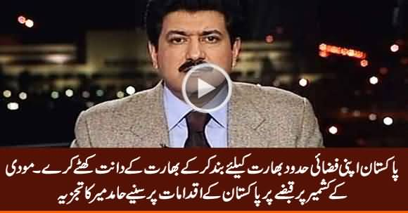Pakistan Should Close Its Airspace For India - Hamid Mir Analysis on Kashmir Issue
