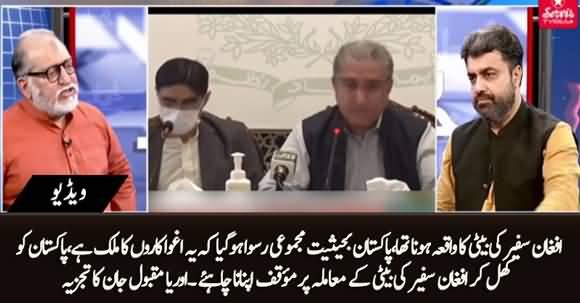 Pakistan Should Expose Whole Issue of Afghan Ambassador's Daughter - Orya Maqbool Jan