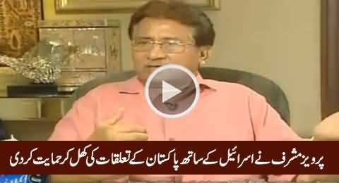 Pakistan Should Have Good Relations with Israel - Pervez Musharraf's Shocking Views