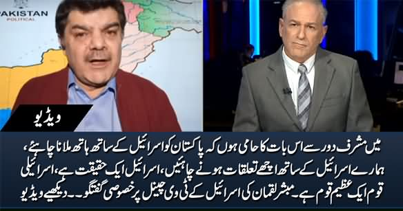 Pakistan Should Shake Hand With Israel, Israeli Nation Is A Great Nation - Mubashir Luqman on Israeli Tv