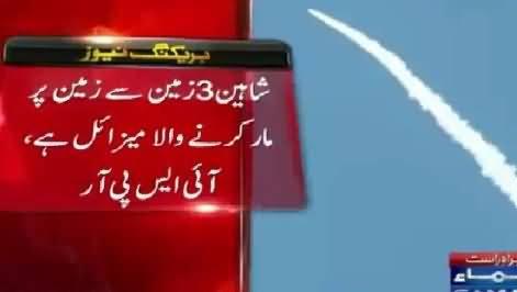 Pakistan Successfully Test-fires Shaheen-III Ballistic Missile - ISPR