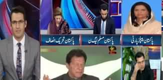 Pakistan Tonight (Shehbaz Sharif Files Case in UK) - 30th January 2020