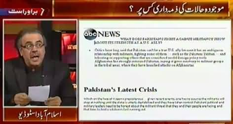 Pakistan Under Severe Criticism by International Media Due to Karachi Airport Attack - Dr. Shahid