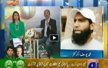 Pakistan vs South Africa Final ODI Centurion - M.Yousuf Analysis on Pakistan Poor Batting