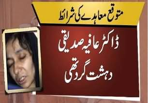 Pakistan Will Have To Accept Dr. Afia As Terrorist and She Will Be Sent to Pakistani Prison