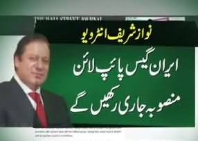 Pakistan will Proceed with Iran Gas Piple Line Program - Nawaz Sharif