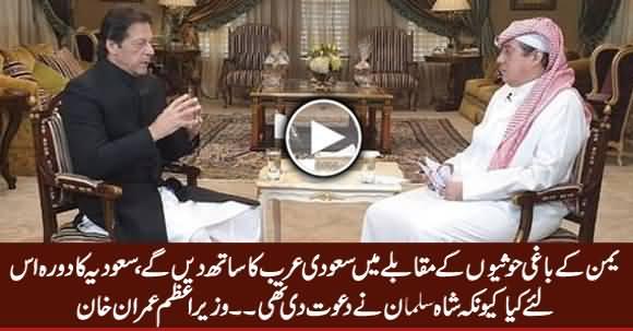 Pakistan Will Support Saudi Arabia Against Hauthis of Yemen - PM Imran Khan