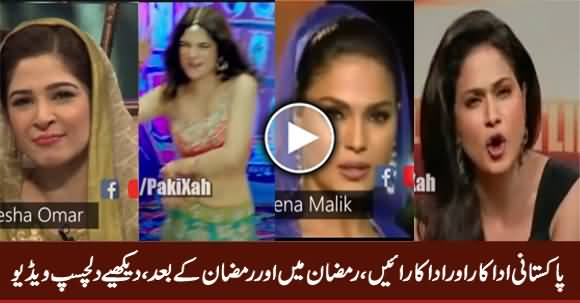 Pakistani Actors And Actresses Before And During Ramzan, Must Watch
