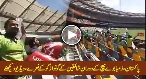 Pakistani Audience Chanting Go Nawaz Go During Pakistan Vs Zimbabwe Cricket Match