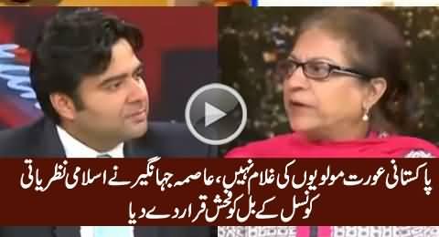 Pakistani Aurat Mullah Ki Ghulam Nahi - Asma Jahangir Bashing CII Women Bill