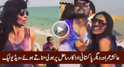Pakistani Celebrities Enjoying Holi At a Private Party On Beach, Leaked Video