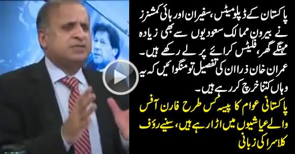 Pakistani Diplomats Ne Foreign Countries Mein Saudis Se Bhi Mehngi Buildings Le Rakhi Hain - Rauf Klasra