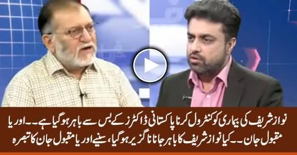 Pakistani Doctors Are Unable to Treat Nawaz Sharif's Illness - Orya Maqbool Jan