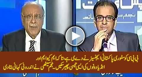 Pakistani Establishment Has Given This Story To BBC To Fix MQM & India - Najam Sethi