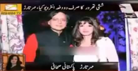 Pakistani Journalist Mehr Tarar Love Affair with Indian Minister Shashi Tharoor