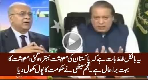 Pakistani Maeeshat Ka Is Waqt Bohat Bura Haal Hai - Najam Sethi
