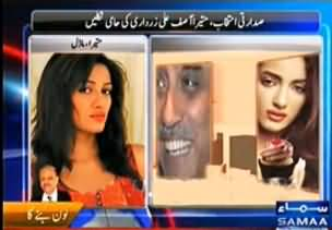 Pakistani Model Mathira is the Supporter and Fan of Asif Ali Zardari