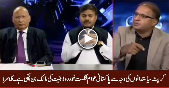 Pakistani People Have A Defeated Mindset Because of Corrupt Politicians - Rauf Klasra