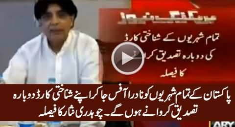 Pakistani People Will Have To Re-Authorize Their CNIC - Chaudhry Nisar's New Move