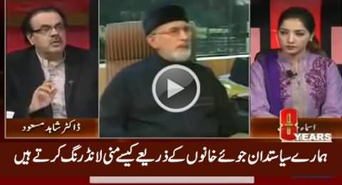 Pakistani Politicians Bought & Used Casinos For Money Laundering - Dr. Shahid Masood