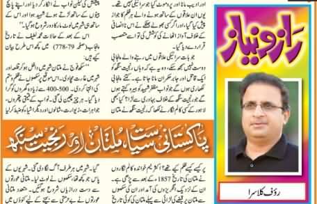 Pakistani Politics, Multan and Ranjeet Singh - A Worth Reading Column by Rauf Klasra