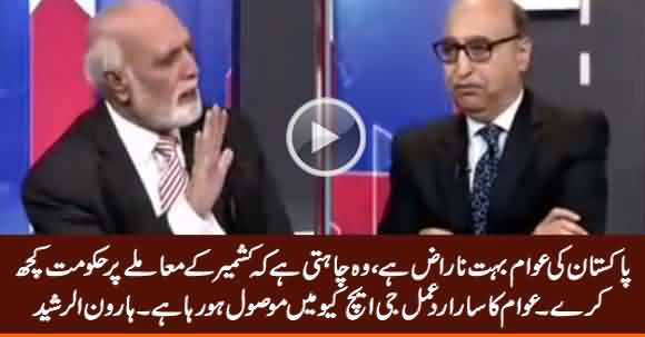 Pakistani Public Is Angry And Wants Govt To Do Something on Kashmir - Haroon Rasheed