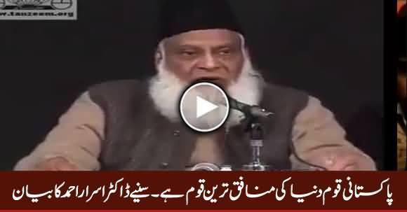 Pakistani Qaum Dunya Ki Munafiq Tareen Qaum Hai - Dr. Israr Ahmad