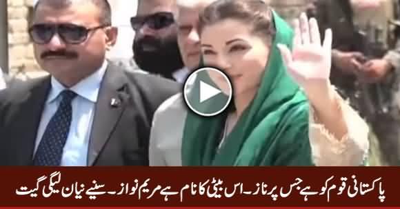 Pakistani Qaum Ko Hai Jis Per Naz, Us Baiti Ka Nam Hai Maryam Nawaz - New PMLN Song