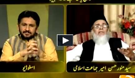 Pakistani Soldiers who die while Fighting with Taliban, Are Not Shaheed - Syed Munawar Hassan