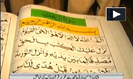 Pakistani Talent: An Old Man Writes Holy Quran With his Own Hands in Multan