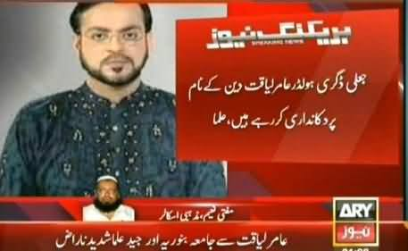 Pakistani Ulemas Bashing Dr. Amir Liaquat on Using The Name of Islam For His Bad Deeds