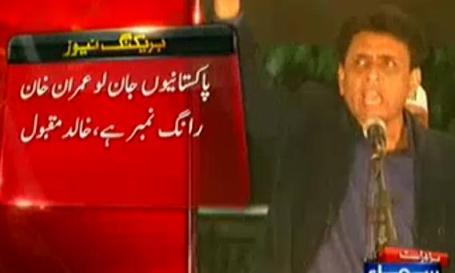Pakistanio! Imran Khan Is Wrong Number - Khalid Maqbool Siddiqui Speech in MQM Rally