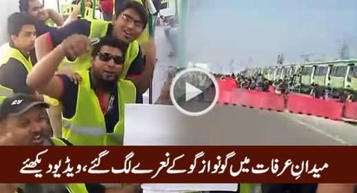 Pakistanis Chanting GO NAWAZ GO in Maidan e Arafat During Hajj
