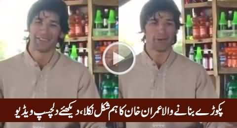 Pakorey Banane Wala Shakhs Imran Khan Ka Hum Shakal Nikla, Must Watch