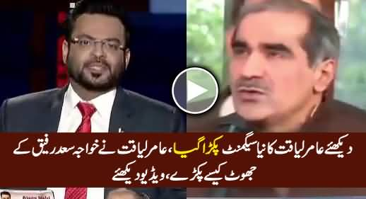 Pakra Gaya - Watch How Amir Liaquat Caught Khawaja Saad Rafique Lying