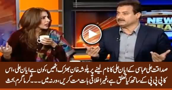Palwasha Khan Got Angry on Sadaqat Abbasi on Taking Ayyan Ali's Name