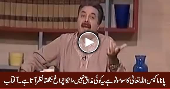 Panama Case Allah Talah Ka Suo Motu Hai Koi Mazaaq Nahi - Aftab Iqbal