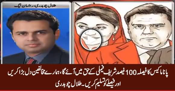 Panama Case Decision Will Be 100% In Favour of Sharif Family - Talal Chaudhry