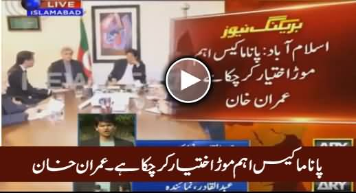Panama Case Has Entered In A Very Important Phase Now - Imran Khan