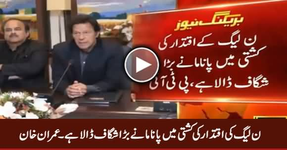 Panama Case Has Made A Big Hole in PMLN's Boat - Imran Khan